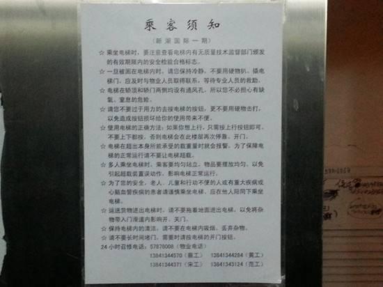抚顺:电梯逾期俩月未年检业主担心存隐患