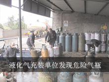 我市专项检查液化气充装单位 发现危险气瓶