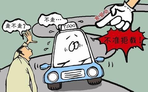 资讯快递 动态 > 《出租车运营服务规范》1日实施 福州司机压力大