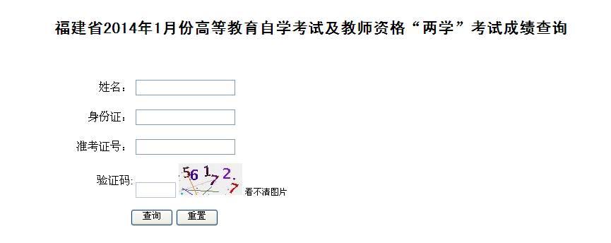 福建省八闽自考网_2014年福建省自学考试成绩查询