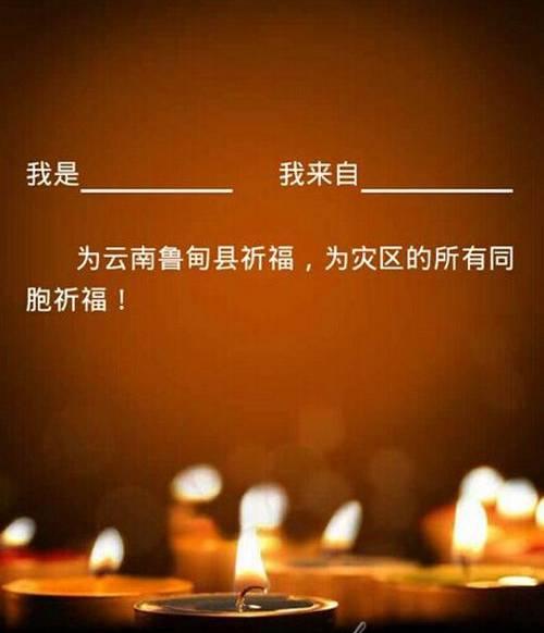 """微信朋友圈""""为地震祈福""""疑诈骗 或致信息泄露"""
