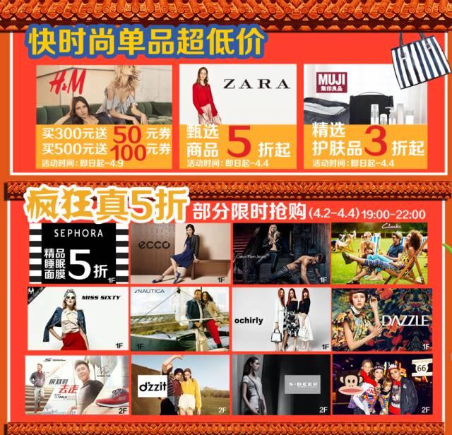 2017清明节福州仓山万达广场服饰打折活动(4月2日-4日)
