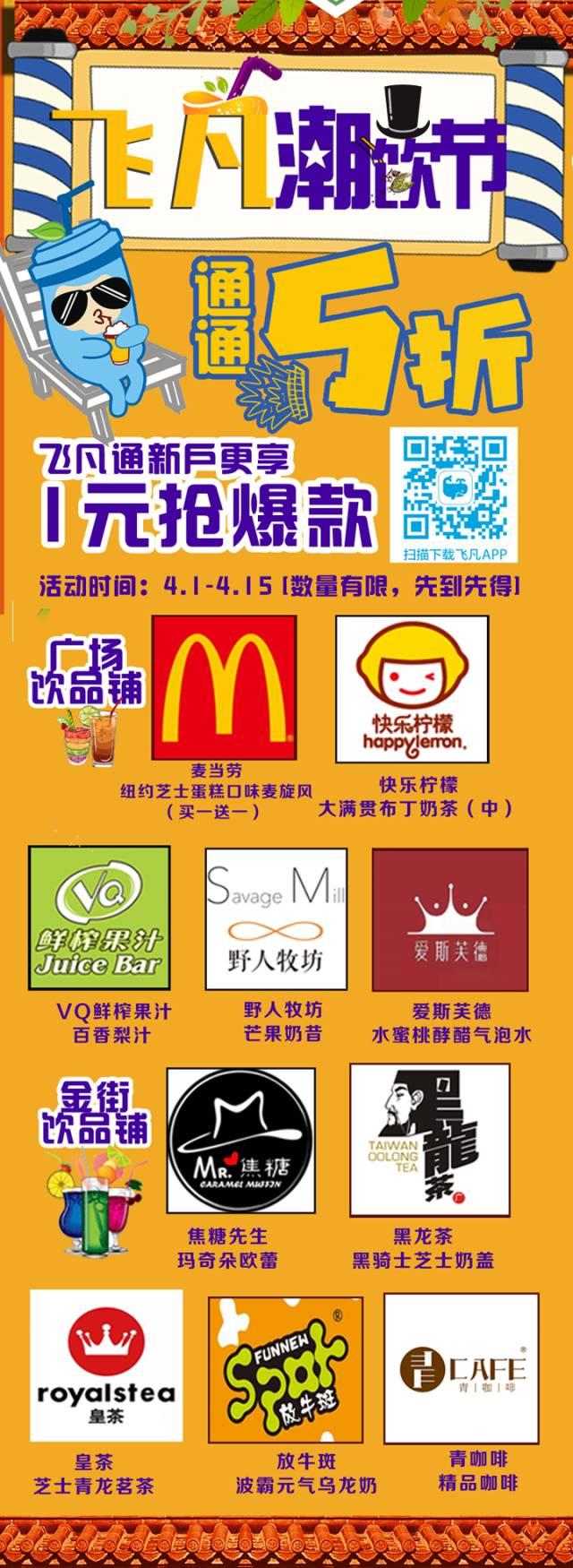 2017福州清明节仓山万达广场飞凡潮饮打折活动(4.2-4.4)