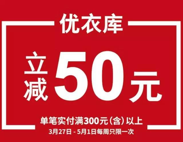 福州苏宁广场优衣库满300减50活动
