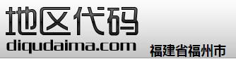 福州地区代码查询