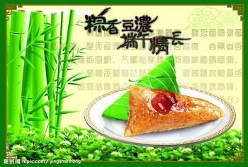 有趣的端午节吃粽来历