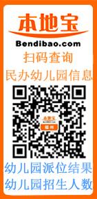 2017福州鼓楼区幼儿园体检名单(附自主招生名单)
