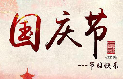 2017福州国庆活动汇总(持续更新哟~)