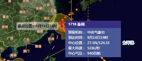 2017年台风泰利路径图(持续更新哟)