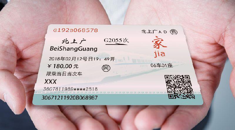 2018福州火车票代售点汇总(地址 营业时间)