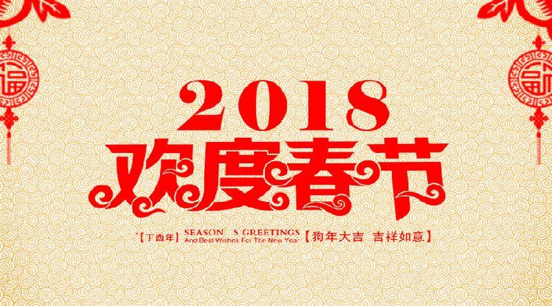 2018年福州春节活动汇总(持续更新~)