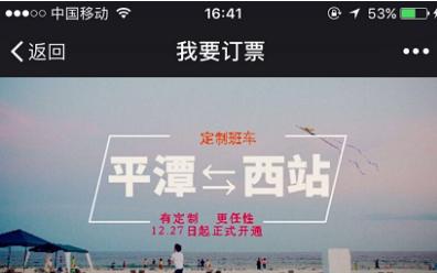 福州汽车票微信订票流程