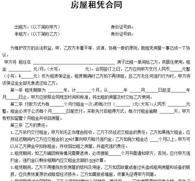 福州公租房证明材料模板