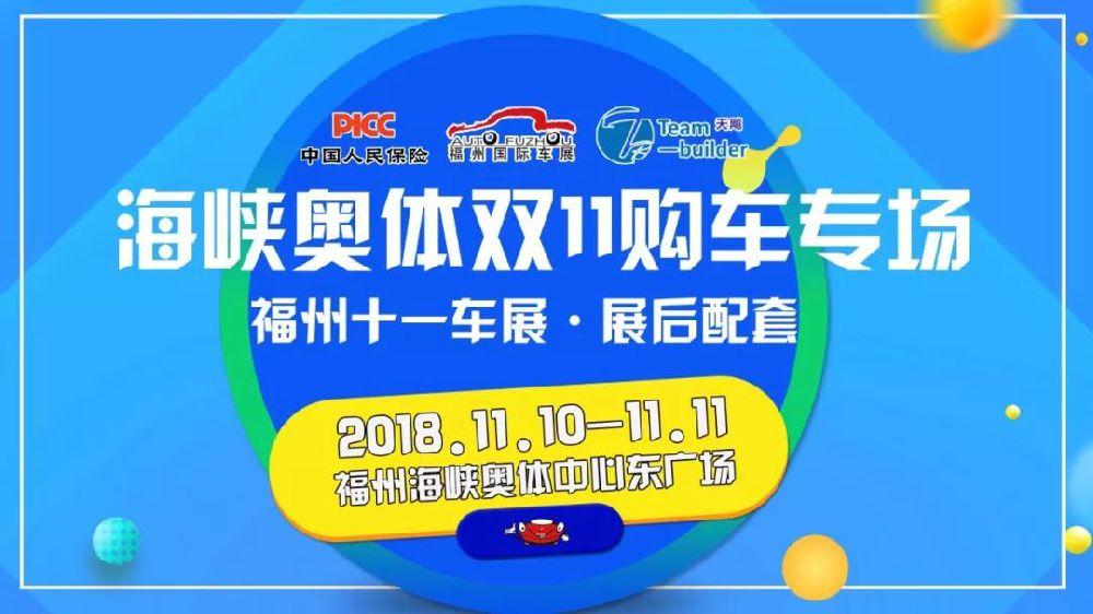 福州奥体双11车展