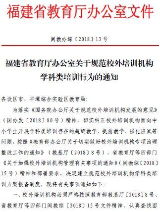 福建省教育厅规范校外学科类培训机构 晚上下课时间不得迟于20:30