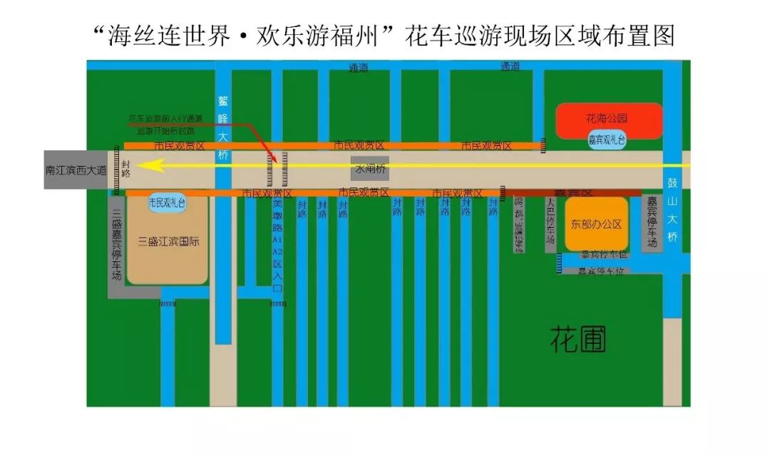 2018福州海丝国际旅游节花车巡游(时间 地点 路线)
