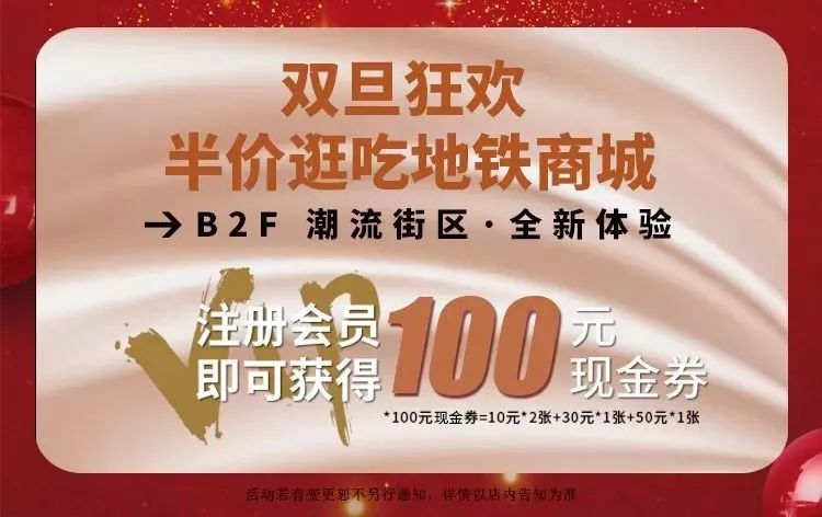 2018福州中城大洋百货圣诞优惠活动(时间 详情)