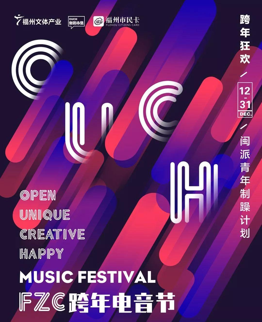 2019福州跨年电音节