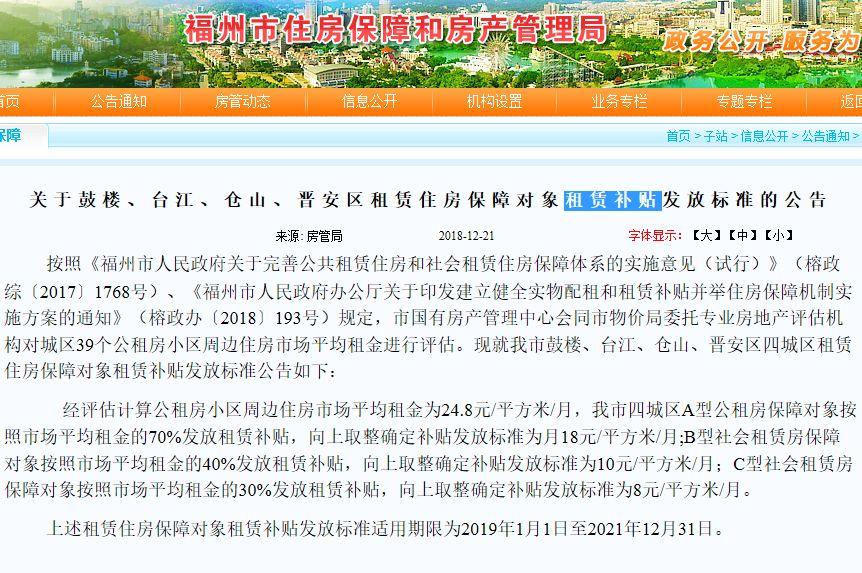 福州四城区公租房租赁补贴