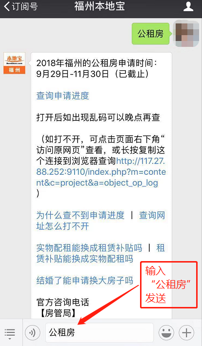 福州公租房申请进度查询网址为什么打不开