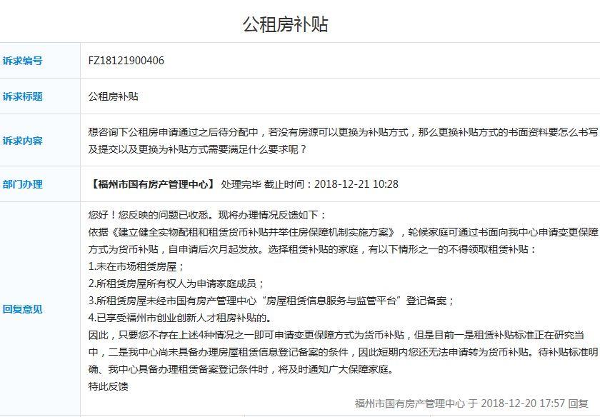 福州四城区A型公租房保障对象租赁补贴标准是多少