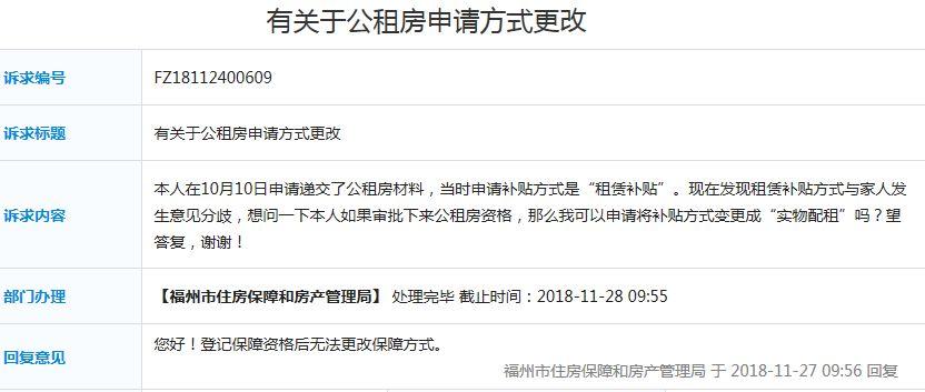 福州四城区B型公租房租赁补贴标准