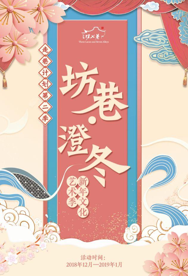 2019福州三坊七巷新年狂欢活动