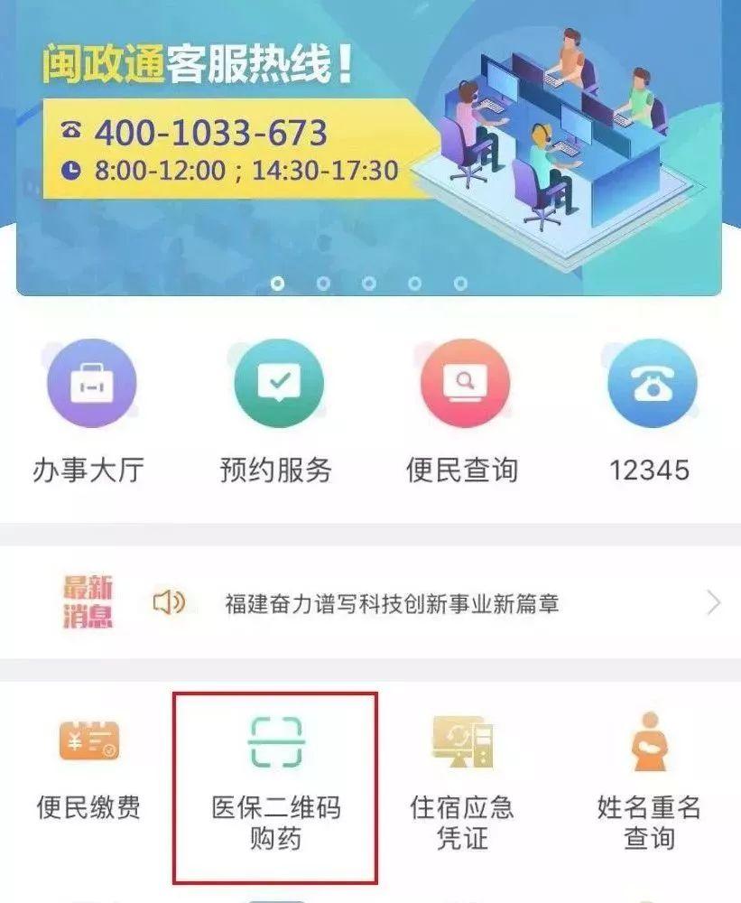 福州闽政通APP开通医保扫码付款功能