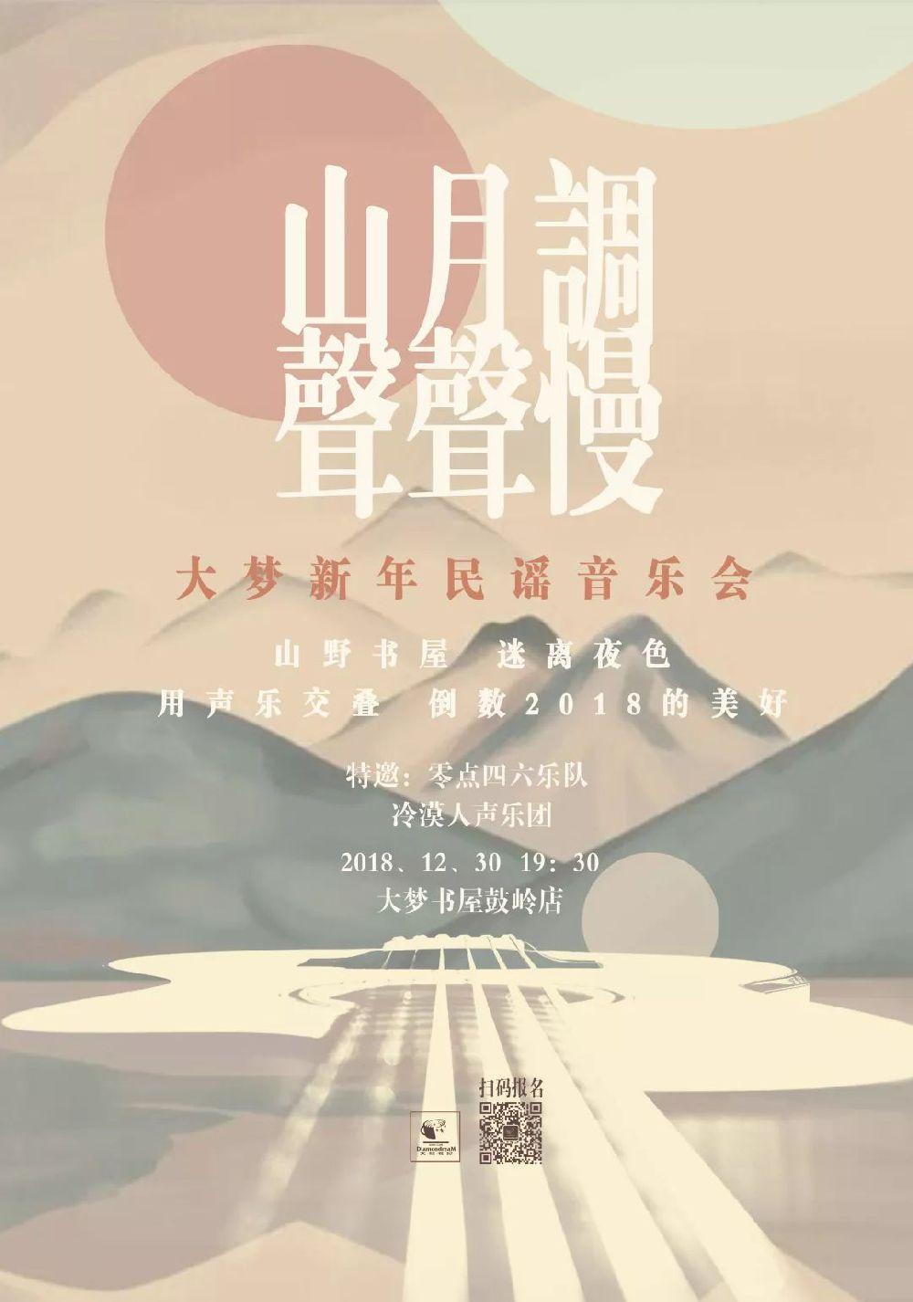2018福州大梦鼓岭新年民谣音乐会(时间+曲目单)