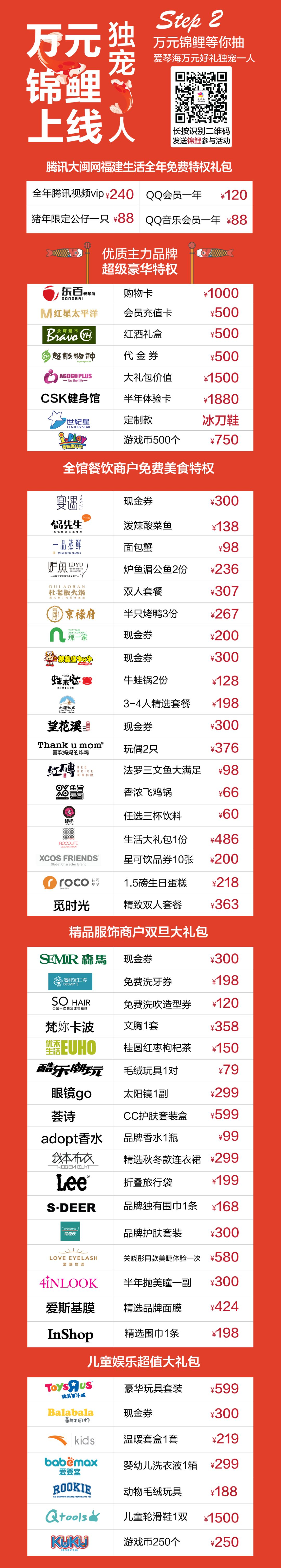 2019年福州仓山爱琴海购物公园元旦跨年活动