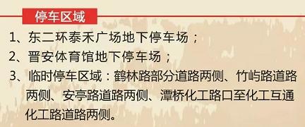 2018年福州晋安区灯会交通路线(附停车场+封路信息)