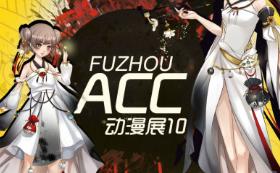 2018第十届福州ACC动漫展指南(时间+地点+门票)