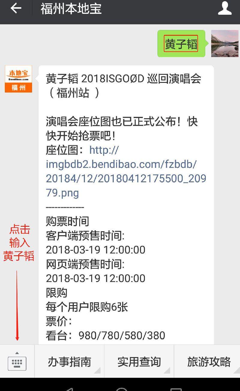2018黄子韬福州演唱会门票多少钱?去哪买