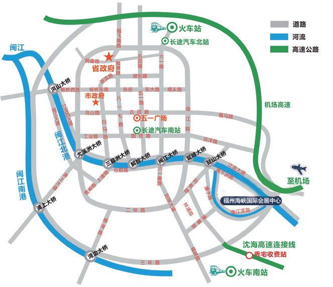 福州数字中国峰会交通指南