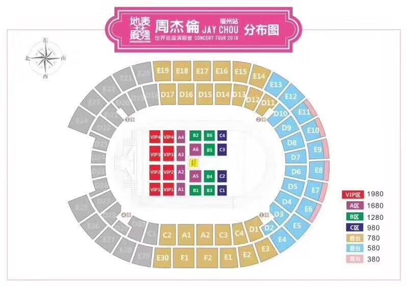 2018周杰伦演唱会福州站座位图