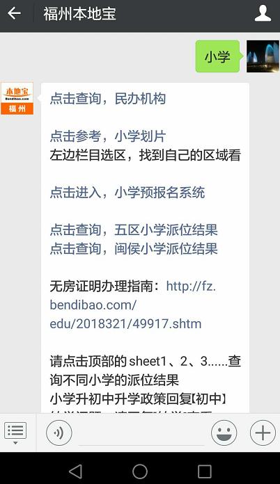 2018福州小学预报名最新政策(附预报名时间)