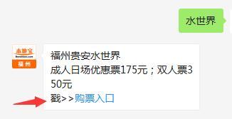 2018福州贵安水世界门票价格(附购票入口)