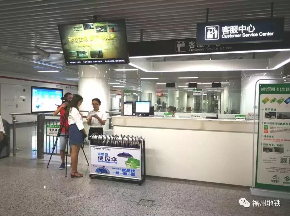 福州地铁便民伞