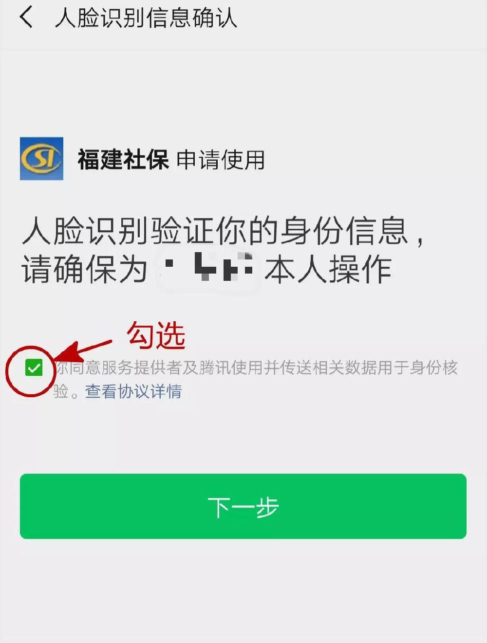 福州社会保险待遇领取资格线上认证指南
