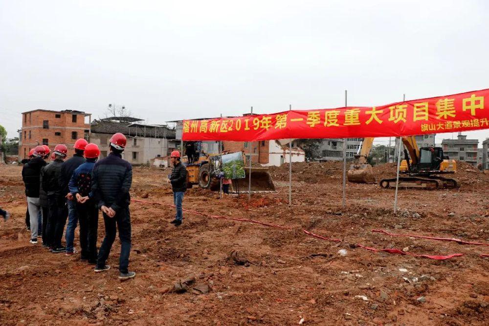 福州高新区2019年第一季度重大项目