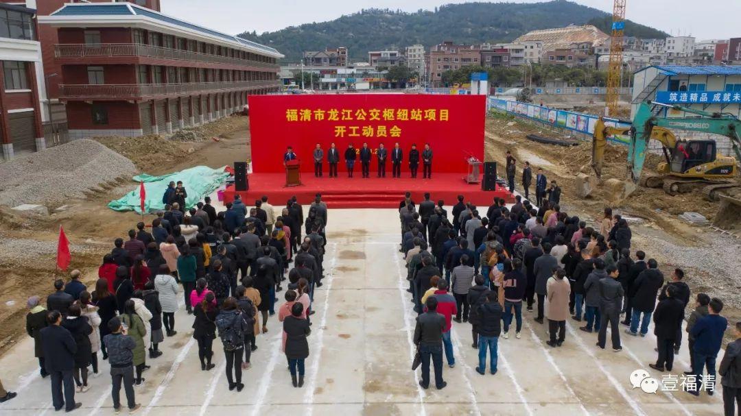 福州福清2019第一季度重大项目集中开工