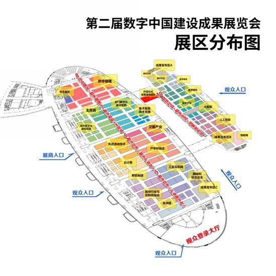 2019数字中国峰会活动详细时间安排