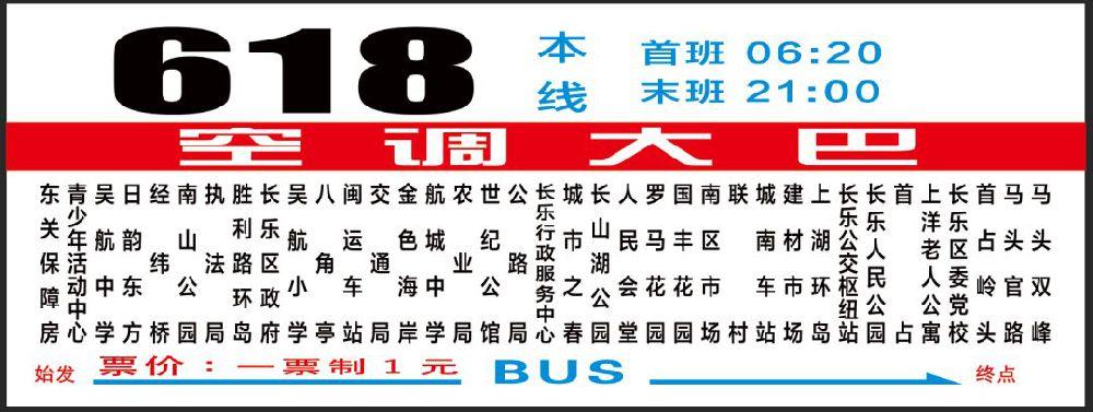 福州长乐618路公交车路线调整