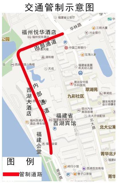 福州西湖宾馆内部通道临时交通管制(时间 路段)