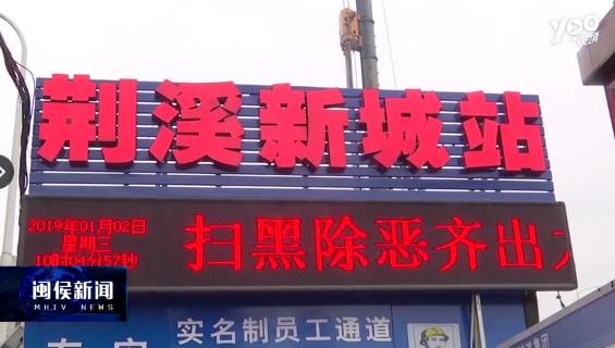 福州地铁5号线荆溪新城站 有望春节期间进入主体施工