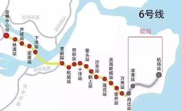 福州地铁6号线为什么取消机场站