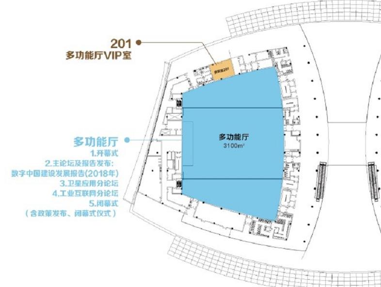 2019数字中国建设峰会闭幕式(时间 地点 流程)