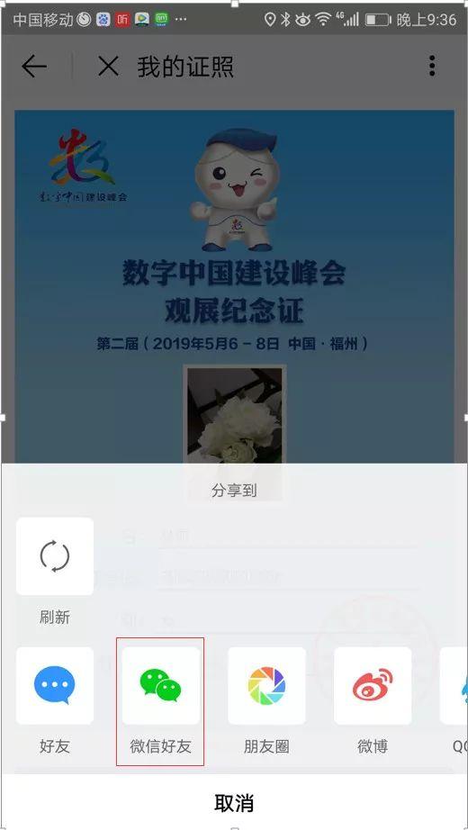 2019数字中国峰会电子观展纪念证怎么申领