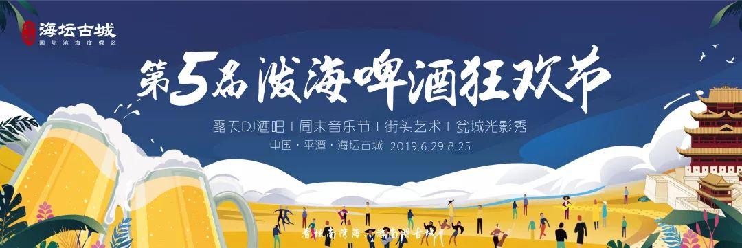 2019福州海坛古城啤酒节(时间 地点 详情)