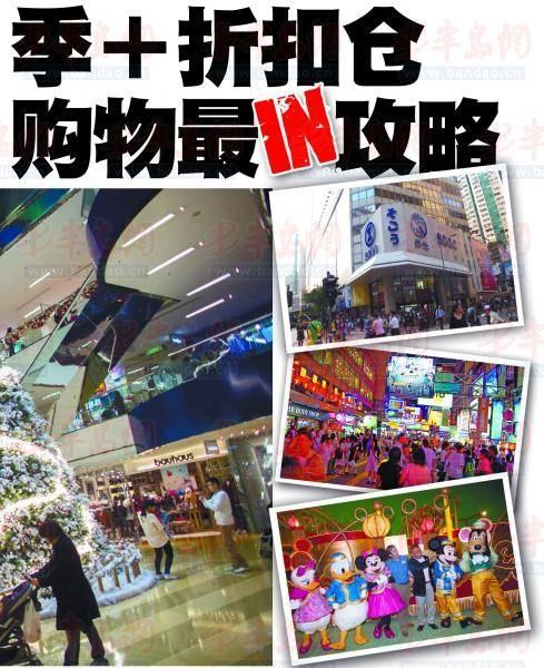 铜锣湾的SoGo崇光汇集了很多品牌。旺角女人街以售卖廉价衣服和饰物著名。迪士尼乐园新年巡游预演。